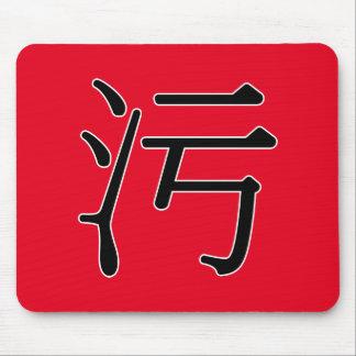 wū - 污 (sucio) tapetes de ratón