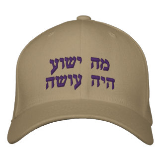 WWJD ? Cap  in Hebrew.