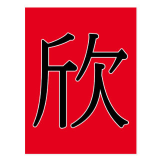 xīn - 欣 (happy) postcard