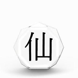 xiān - 仙 (immortal) award