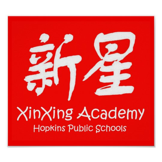 XinXing Academy Poster