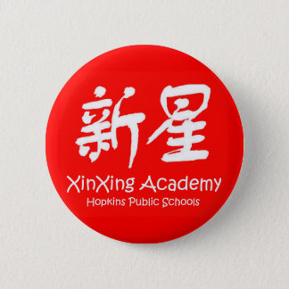 XinXing Academy Red Button