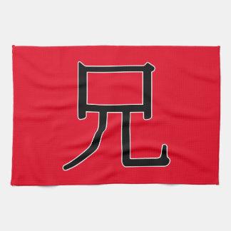 xiōng -兄 (elder brother) towel