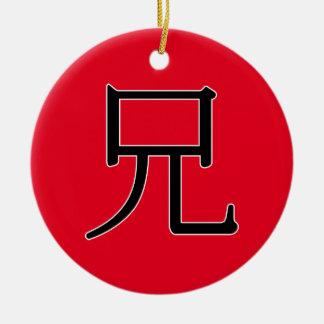 xiōng - 兄 (hermano mayor) adorno navideño redondo de cerámica
