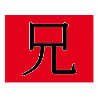 xiōng - 兄 (hermano mayor) postal
