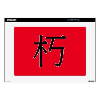xiǔ - 朽 (putrefacto) calcomanía para 38,1cm portátil