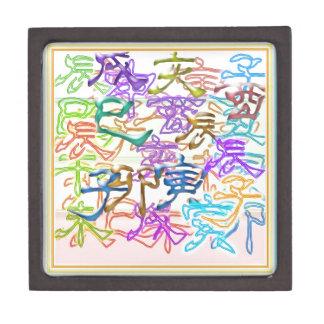 XMAS CELEBRATION ART - jumbled CHINESE CHARACTERS Keepsake Box