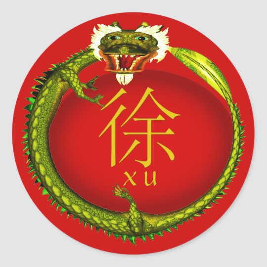 Xu Monogram Dragon Classic Round Sticker