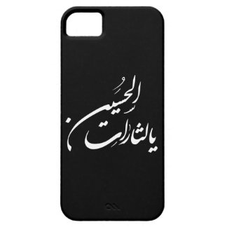 Ya ltharat Alhussein iPhone 4/4s Case