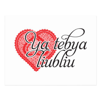 Ya tebya liubliu (Russian) Postcard