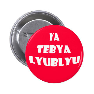 Ya Tebya Lyublyu Pinback Button