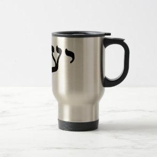 Yaacov, Yaakov (Jacob) - Hebrew Block Lettering Travel Mug