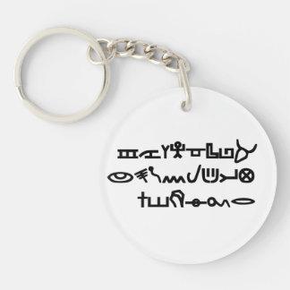 Yahudyth Letters Keychain