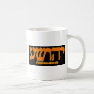 Yahushua (Jesús) con las letras ardientes Taza