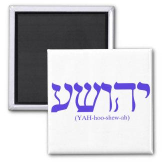 Yahushua (Jesús) con las letras azules Imán Cuadrado