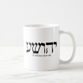 Yahushua (Jesús) con las letras azules Taza