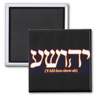Yahushua (Jesús) con las letras calientes que bril Imán Cuadrado