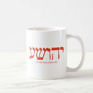 Yahushua (Jesús) con las letras rojas Taza