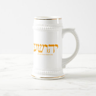 Yahushua (Jesus) with blue letters Beer Stein