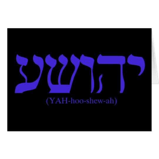 Yahushua (Jesus) with blue letters Card
