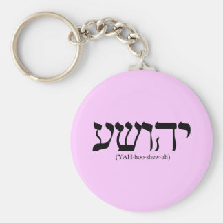 Yahushua (Jesus) with blue letters Keychain