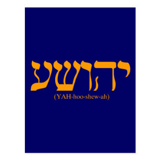 Yahushua (Jesus) with blue letters Postcard