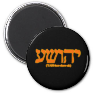 Yahushua (Jesus) with fiery letters Fridge Magnet
