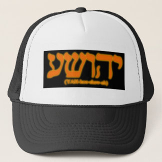 Yahushua (Jesus) with fiery letters Trucker Hat
