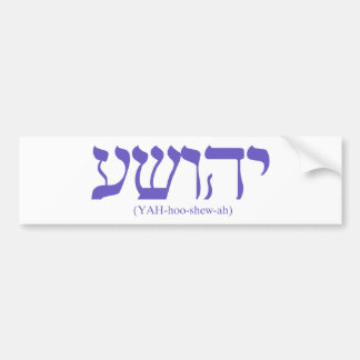 Yahushua (Jesus) with flag blue lettering Car Bumper Sticker