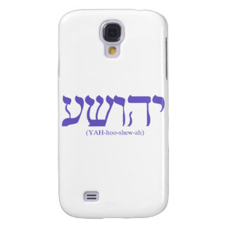 Yahushua (Jesus) with flag blue lettering Samsung Galaxy S4 Cover