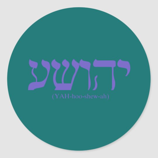 Yahushua (Jesus) with flag blue lettering Classic Round Sticker