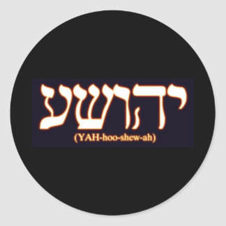 Yahushua (Jesus) with glowing hot letters Classic Round Sticker