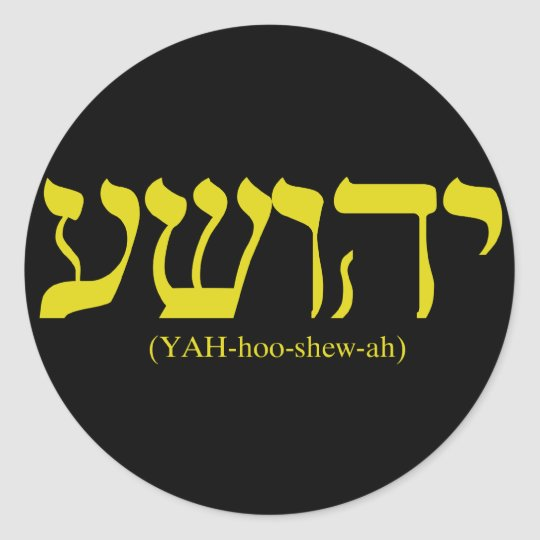 Yahushua (Jesus) with gold letters Classic Round Sticker