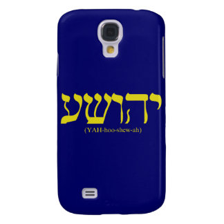 Yahushua (Jesus) with gold letters Galaxy S4 Cover