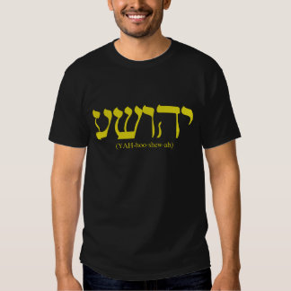Yahushua (Jesus) with gold letters Shirt