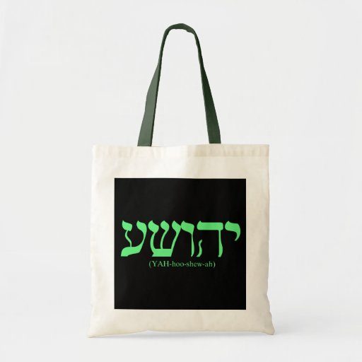 Yahushua (Jesus) with green letters Canvas Bag