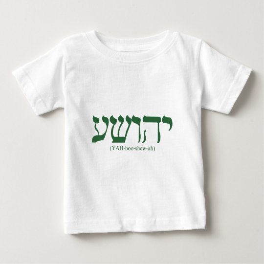 Yahushua (Jesus) with green letters & Phonetic Baby T-Shirt