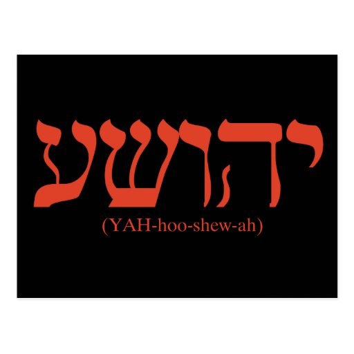 Yahushua (Jesus) with red letters Postcard