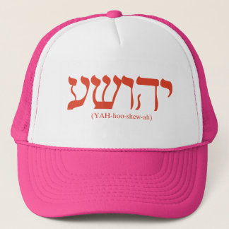 Yahushua (Jesus) with red letters Trucker Hat