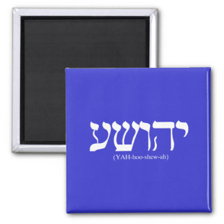 Yahushua (Jesus) with white letters Fridge Magnet
