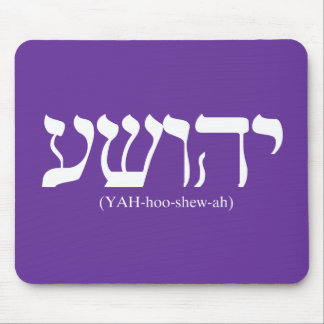 Yahushua (Jesus) with white letters Mouse Pad