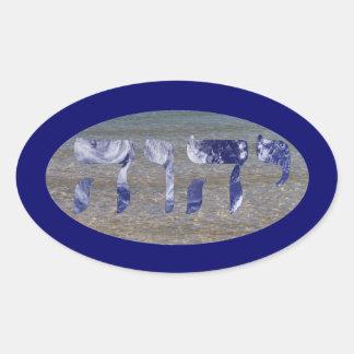 Yahweh en el agua colcomanias oval personalizadas