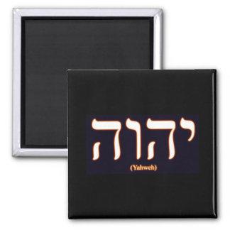 Yahweh (escrito en hebreo) imán cuadrado