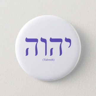 Yahweh (in Hebrew) Blue Lettering Button