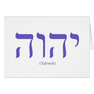 Yahweh (in Hebrew) Blue Lettering Greeting Card