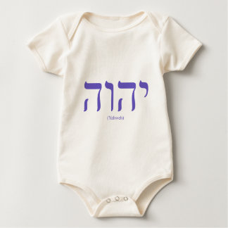 Yahweh (in Hebrew) Blue Lettering Infant Creeper