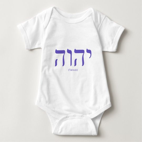 Yahweh (in Hebrew) Blue Lettering Infant Tee