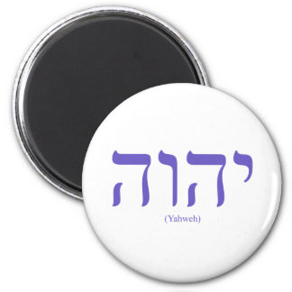 Yahweh (in Hebrew) Blue Lettering Magnet