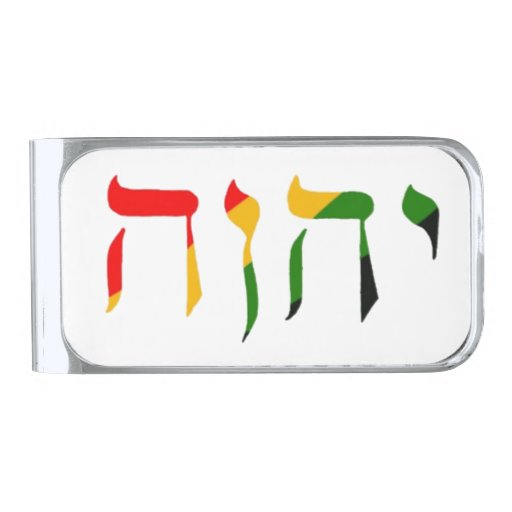 how to say it is finished in hebrew
