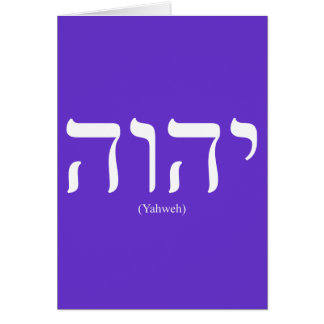Yahweh (in Hebrew) White Lettering Greeting Card